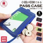 パスケース コインケース 定期入れ ネックホルダー付き 5色 | 小銭入れ サイドポケット カードケース ICカード IDカード 社員証 首かけ 伸びる カラフル 可愛い