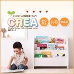 CREA クレアシリーズ 絵本ラック 幅65cm おしゃれ かわいい キッズ収納 本棚 ブックシェルフ