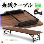 会議テーブル 1800 折りたたみ ロータイプ 座用 180×45×33cm 折り畳み 長机 会議机 木目 ワークテーブル ミーティングテーブル