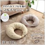 授乳サポート 抱き枕