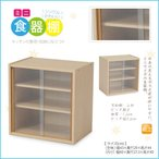 食器棚 ミニ食器棚 キッチン収納棚 飾り棚 ミニカップボード 幅43cm コンパクト  おしゃれ かわいい