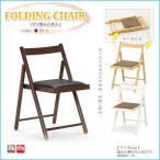 フォールディングチェア おしゃれ かわいい チェア 北欧風 ダイニングチェア 簡易椅子 木製 チェア いす 折り畳みチェア