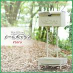 viora メールボックス プランター2個セット 郵便受け 郵便ボックス 郵便ポスト メールポスト スタンドタイプ 北欧 アンティーク 自立式