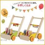 手押し車 赤ちゃん用 子供 木のおもちゃ よちよち歩き 誕生日 1歳 男 女 アニマル フクロウ カタカタ