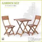 ガーデン3点セット ガーデンテーブル ガーデンチェア おしゃれなダイニング ガーデンセット 木製 アカシア テラス ベランダ 折り畳み