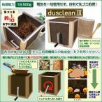 家庭用生ゴミ処理機「ダスクリンくるくるIII型」