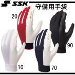 守備用手袋  SSK エスエスケイ 守備用 テブクロ 高校野球対応 17SS(BG1003S)