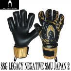 SSG LEGACY NEGATIVE SMU JAPAN 2 【HO SOCCER】HO サッカー キーパーグローブ 16FW(051.0233)
