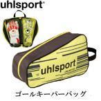 ゴールキーパーバッグ【uhlsport】ウールシュポルトサッカーバッグ(1004234-08)