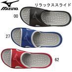 リラックススライド 【MIZUNO】ミズノサンダル 15AW(11GJ1560)