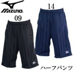 ウォームアップハーフパンツ メンズ【MIZUNO】ミズノ ● スポーツウェア パンツ17SS(12JD7H83)