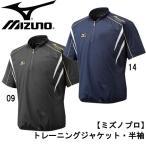 ピットスポーツ ヤフー店で買える「ミズノプロ トレーニングジャケット/半袖 MIZUNO ミズノ 野球 ジャケット 16AW(12JE6J01)」の画像です。価格は5,614円になります。