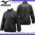 限定商品ウィンドブレーカーシャツ(裏ブレスサーモ)【MIZUNO】ミズノ 野球 ウェア ジャケット17FW(12JE7V5009)