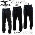ミズノプロ トレーニングパンツ MIZUNO  ミズノ 野球 ウェア ウインドパンツ17FW(12JF7W82)
