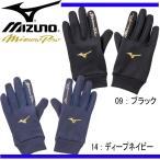 <ミズノプロ>フリース手袋【MIZUNO】ミズノ  手袋  野球17AW(12JY7E60)