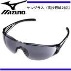 ショッピング高校野球 サングラス(高校野球対応)【MIZUNO】ミズノ 野球 サングラス (16JYA003)※10