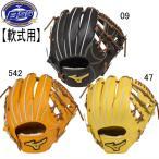 MIZUNO BSS フィンガーコアテクノロジー 内野手用4 6 右投げ用9