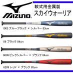 軟式用金属製バット スカイウォーリア【MIZUNO】ミズノ  軟式バット 17SS(1CJMR12783/84/85)