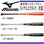 硬式用ロイヤルエクストラ(木製)【MIZUNO】ミズノ 硬式バット17SS(1CJWH13285)