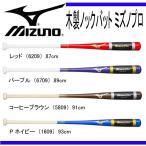 木製ノックバット ミズノプロ 【MIZUNO】ミズノ ノックバット17SS(1CJWK126/87/89/91/93)