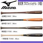 軟式用 プロフェッショナル(木製)【MIZUNO】ミズノ  軟式バット 17SS(1CJWR10984/85)