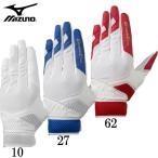 ミズノ MIZUNO 限定 手袋 守備用 グローバルエリート 守備手袋 COOL 1EJED022  10 ホワイト ホワイト M 24 25cm
