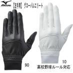 ミズノ MIZUNO  グローバルエリート ZeroSpace 片手用  左手 守備用 1EJED180 10 ホワイト ホワイト S