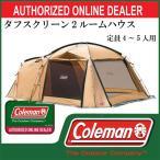 タフスクリーン2ルームハウス【coleman】コールマン アウトドア キャンプ テント17SS(2000031571)