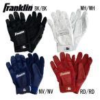 バッティンググローブ(両手用) FRANKLIN フランクリン 野球 バッティングテブクロ バッテ18SS(20590/1/2/3)