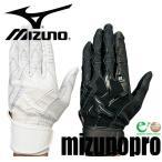 モーションアークP+ (左手:右打者用)【片手用 】 【MIZUNO】ミズノ ● 野球 手袋 バッティンググラブ (2EG12010 2EG12090 )