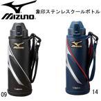 象印ステンレスクールボトル 【MIZUNO】ミズノ 野球 クールボトル (2ZA2200)