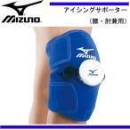 アイシングサポーター(膝・肘兼用) 【MIZUNO】ミズノ 野球 アイシング サポーター (2ZA2510)