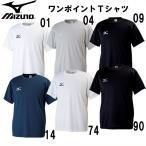Tシャツ【MIZUNO】ミズノ  トレーニングウェア Tシャツ 16SS(32JA6150)