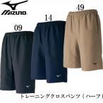 トレーニングクロスパンツ(ハーフ)(メンズ) MIZUNO ミズノトレーニングウエア ハーフパンツ18SS (32JD7130)