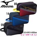 シューズケース(L)【MIZUNO】ミズノ シューズケース 15SS(33JM5083)