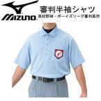 高校野球 ボーイズリーグ審判員用半袖シャツ  MIZUNO ミズノ 審判 アンパイア 半袖 15SS(52HU13018)