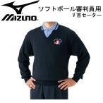 MIZUNO ミズノ  ソフトボール審判員用 V首セーター L 52SU4514
