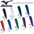 ストッキング(ローカットモデル)  MIZUNO ミズノ ストッキング (52UA180)