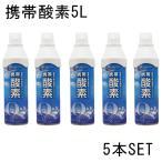 携帯酸素5L 5本セット【Mueller】ミューラー酸素補給 酸素缶 O2(北海道・沖縄は発送出来ません)(53127)