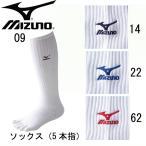 ミズノ MIZUNO ソックス 5本指 25-27cm 59UF70509