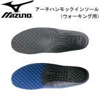 アーチハンモックインソール(ウォーキング用)  MIZUNO  インソール (5ZK90005)