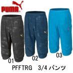 PFFTRG 3 4パンツ 【PUMA】プーマ ● サッカーウィンドブレーカーパンツ (654827)