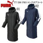 ショッピングベンチコート TT ESS PRO ロングボアコート 【PUMA】プーマ ベンチコート ボアコート (654983)