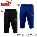 IT EVOTRG 3/4パンツ【PUMA】プーマ  サッカー ハーフパンツ17SS(655376)