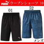 ウーブンショーツ 10 (メンズ)【PUMA】プーマ ● ハーフパンツ(838838)