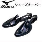 シューズキーパー  MIZUNO  シューズキーパー(8ZK600)