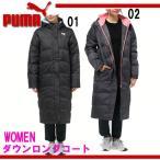 ダウンロングコート (WOMEN)【PUMA】プーマ ●レディース ダウンコート 15FH(920242)