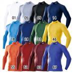 NEWモデル バイオギアシャツ ドライアクセル ハイネック長袖シャツ  MIZUNO ミズノ インナーシャツ (★A60BS-350 A60BS350)