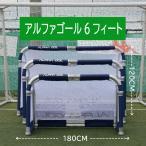 アルファゴール6FT【ALPHAGEAR】アルファギアサッカー ミニゴール代引き不可・北海道・沖縄・離島への発送は出来ません。