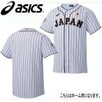侍ジャパン レプリカユニフォーム  ホーム  asics アシックス  野球ウェア 18SS(BAK713)
